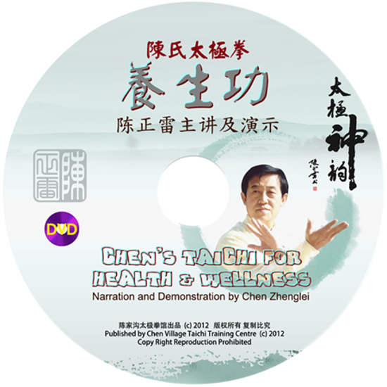 Picture of Chen's Taichi for Health and Wellness DVD (English)