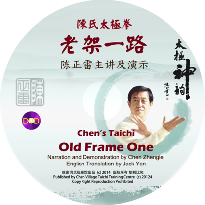Picture of Chens Taichi Old Frame One by Chen Zhenglei