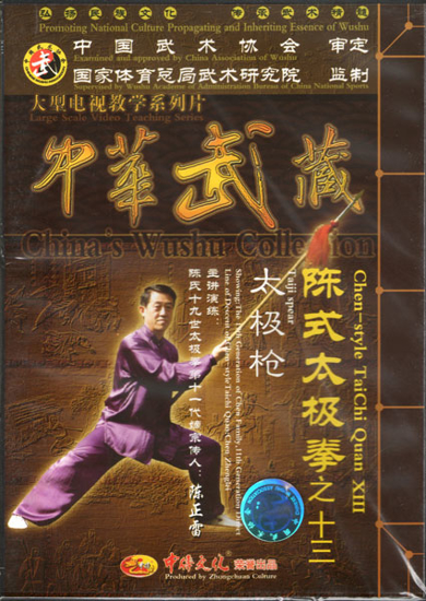 Picture of Taiji Spear with Grandmaster Chen Zhenglei.