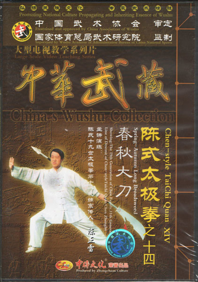 Picture of Spring-Autumn Long Broadsword with Grandmaster Chen Zhenglei.