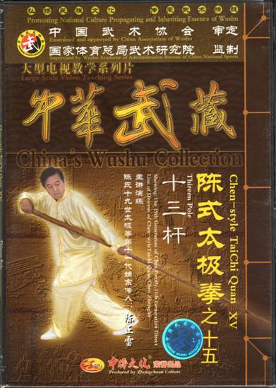 Picture of Thirteen Long Pole with Grandmaster Chen Zhenglei.
