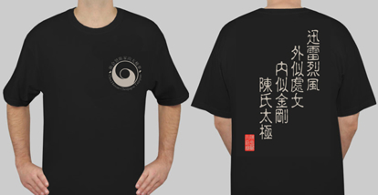 Picture of Chen Huixian Taijiquan School T-shirt (Old style)