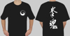 Picture of Chen Huixian Taijiquan School T-shirt (New style)