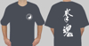 "Picture of Chen Village Taijiquan Logo T-shirt (""Fist-Soul"" design)"